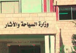 وزارة السياحة تنظم ورشة عمل بين الشركات السياحة المصرية ونظيراتها البحرينية