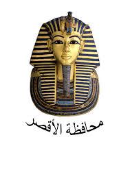 الآثار والسياحة تحتفلان بيوم التراث العالمى فى الأقصر