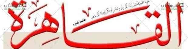 """القاهرة الجديدة"""" تواصل إزالة مخالفات البناء والإشغالات"""