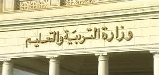 وزير التربية والتعليم يعتمد جدول امتحان الدور الثاني للثانوية العامة 2019