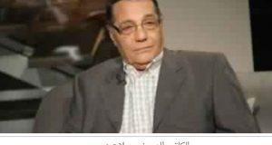 وفاة الكاتب الصحفى صلاح عيسى عن عمر يناهز 78 عاما بعد صراع مع المرض