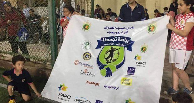 انطلاق دوري خماسيات كرة القدم بنادي الصيد ببورسعيد