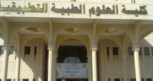 جامعة بني سويف تصدر بيان هام بشأن طلاب كلية العلوم الطبية التطبيقية