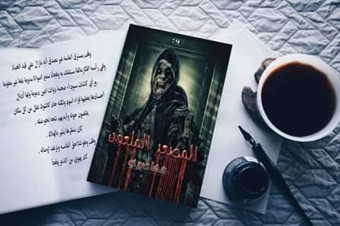 """المصعد الملعون """" بمعرض القاهرة الدولي للكتاب"""
