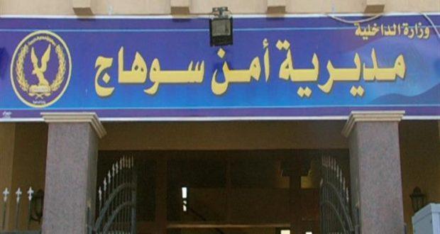 مقتل واصابه خمسة مواطنين علي يد مزارع بسوهاج