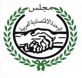 مجلس الوحدة الإقتصادية والمنظمة العربية الإفريقية للإستثمار يشاركان بمنتدي مصر الإقتصادي الـ1