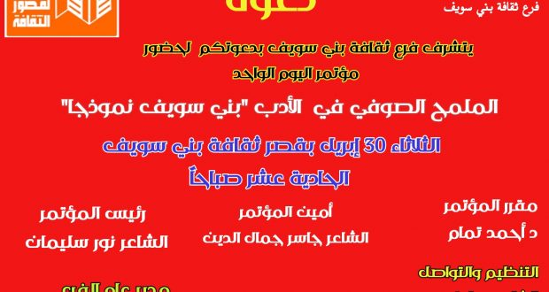 """غدا الثلاثاء مؤتمر اليوم الواحد بقصر ثقافة بني سويف بعنوان الملمح الصوفي في الأدب """"بني سويف نموذجا """""""