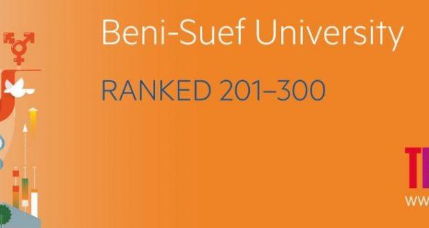جامعة بني سويف في الترتيب 201-300 عالميا في تصنيف التايمز لتحقيق أهداف التنمية المستدامة