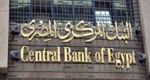 البنك المركزى ينفى طرح عملات نقدية فئة 500 و1000جنيه
