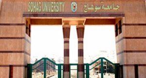 """جامعة سوهاج ضمن أفضل 100 جامعة عربية وإفريقية بتصنيف """"ويبوماتريكس"""" العالمي"""