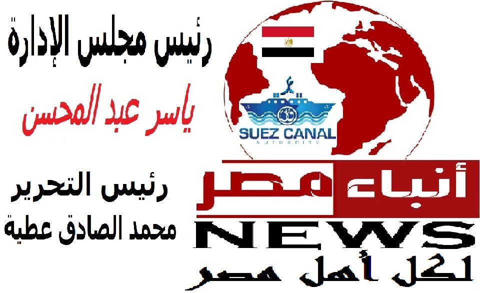 """""""جريدة أنباء مصر  """""""
